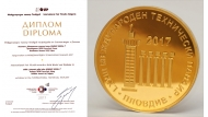 International Fair Plovdiv awart a Gold Medal and Diploma